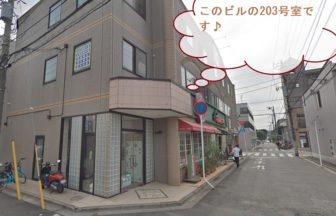 恋肌キレミカ船橋店の外観