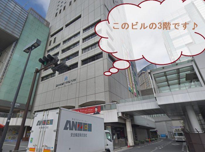恋肌川崎駅前店の外観の様子
