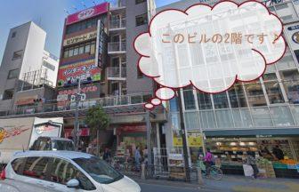 恋肌キレミカ亀戸店の紹介