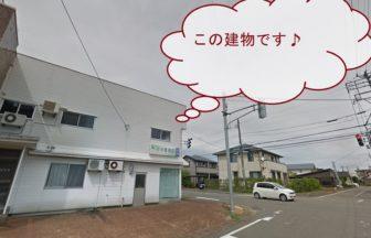 恋肌キレミカ上越高田店の外観