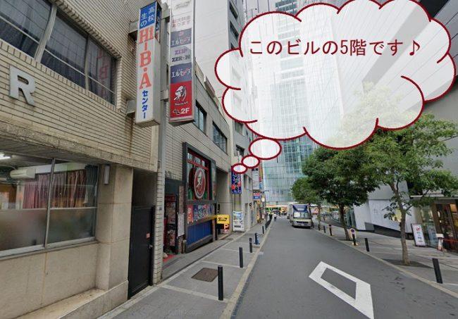 HMRクリニック渋谷院の外観