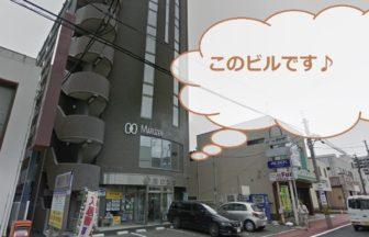 恋肌キレミカ名取店の外観