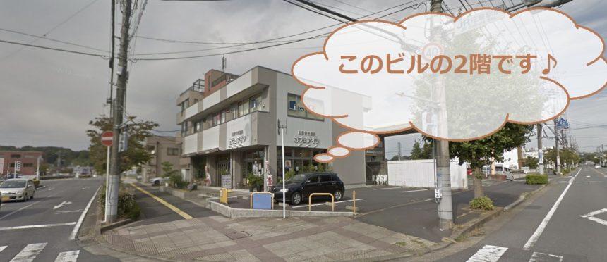 恋肌キレミカ佐倉店の外観