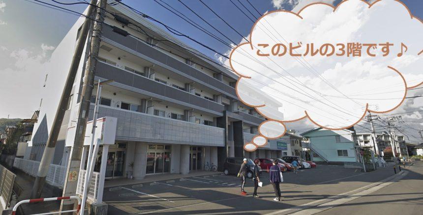 恋肌秦野店の外観