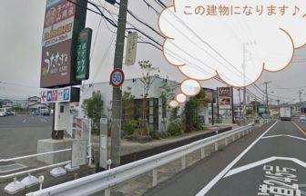 恋肌キレミカ日立店の外観