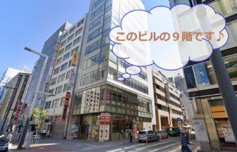 札幌のエミナルクリニックを解説